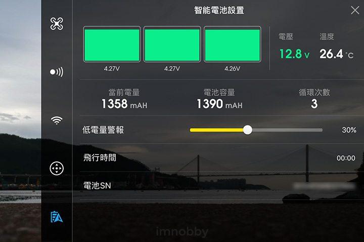 於 DJI Go App 內「智能電池設置」查看電池「循環次數」