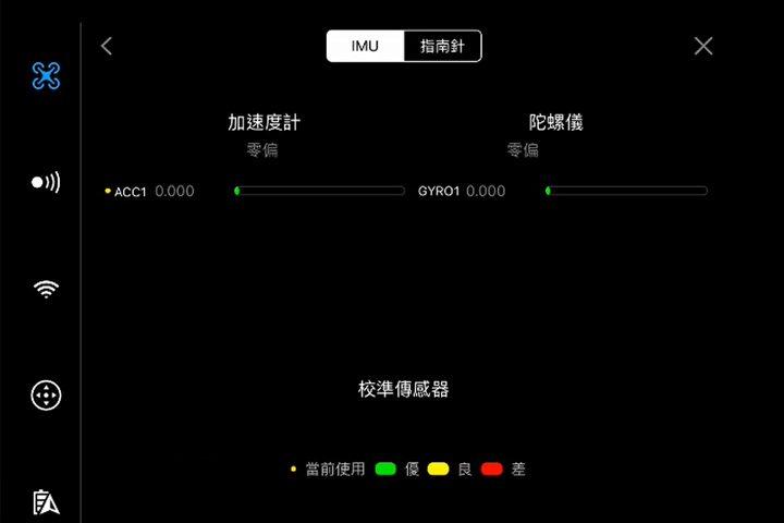DJI GO 4 App IMU 頁面