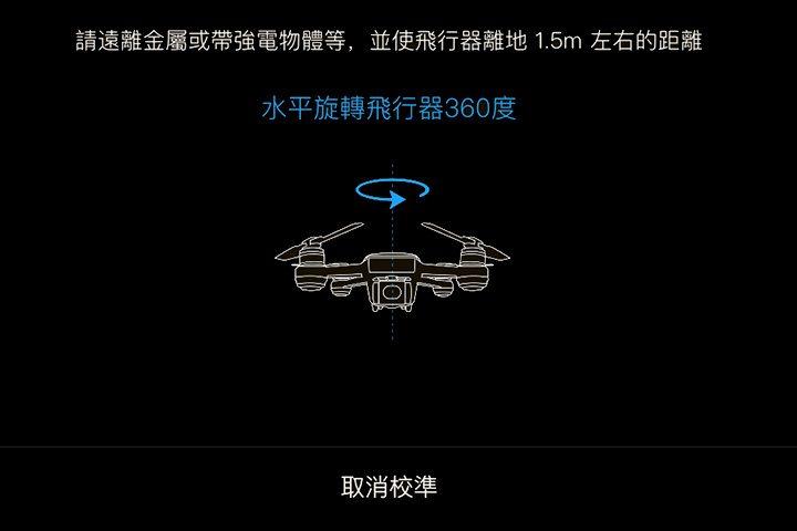 將 DJI Spark 水平旋轉飛行器 360 度