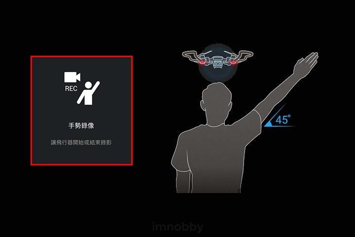 單手側舉約 45 度,飛行器將開始識別手勢。