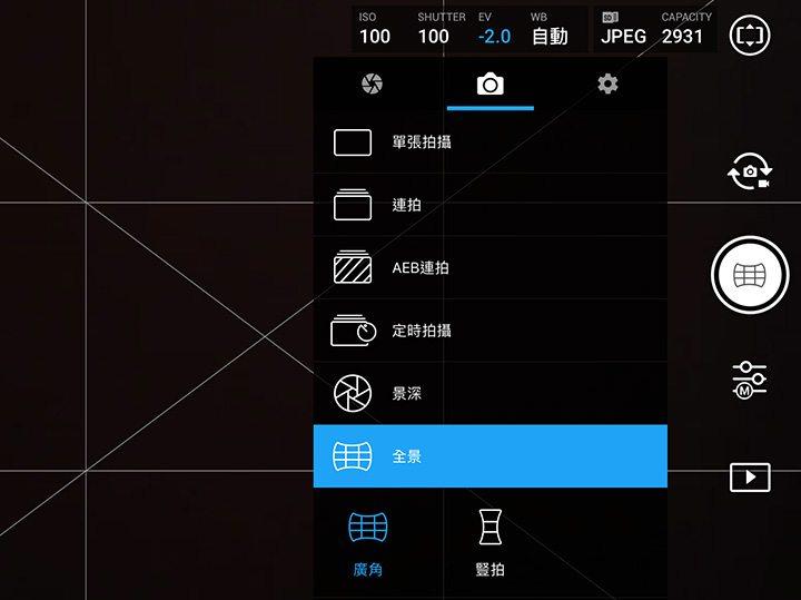 於 DJI Go 4 App 內相機設定中選擇「全景 – 廣角」