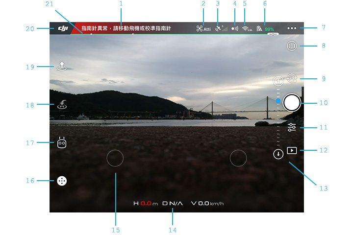DJI GO 4 App 介面