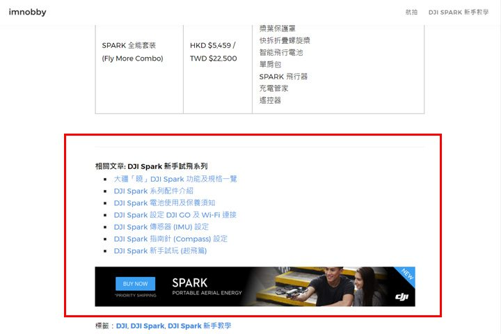 「Content Block 內容積木」在網頁顯示