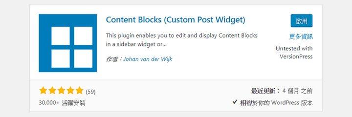 【WordPress 外掛】Content Blocks 內容積木