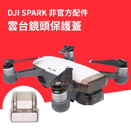 DJI Spark 雲台鏡頭保護蓋