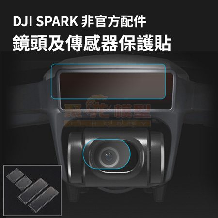 DJI Spark 鏡頭及傳感器保護貼