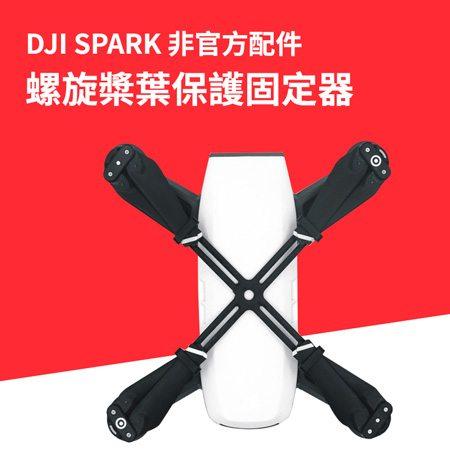 DJI Spark 螺旋槳葉保護固定器