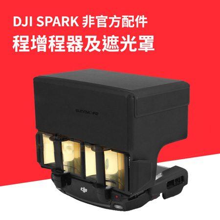 DJI Spark 增程器及遮光罩