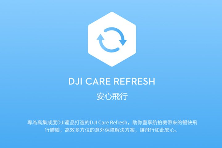 DJI Care Refresh 意外換機保障