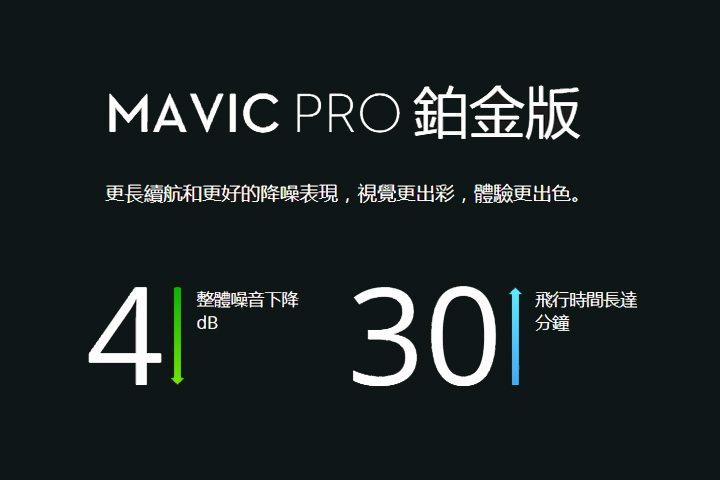 DJI Mavic Pro 鉑金版的效能提升