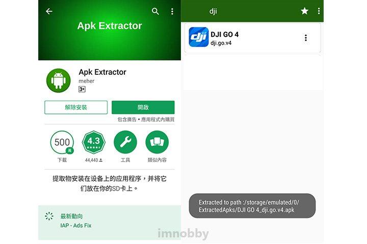 點按應用程式名稱後,DJI Go 4 App 的 APK 將會儲存至你的手機
