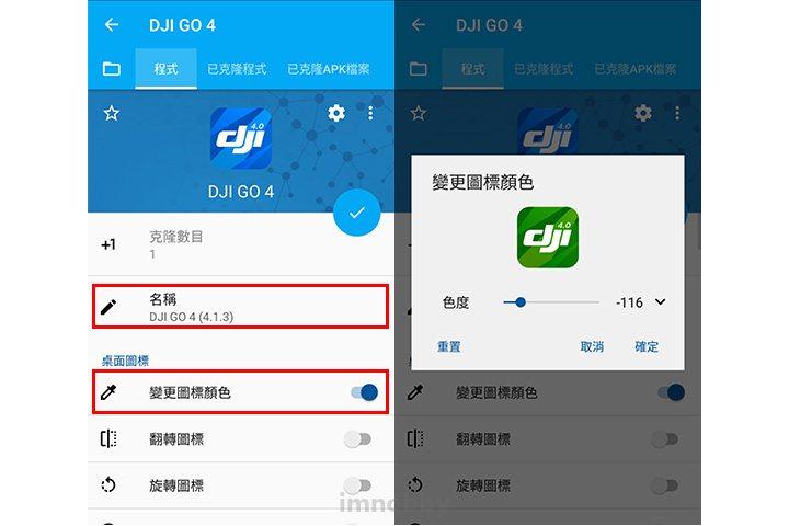 於「名稱」輸入該複製應用程式的名稱以作識別,例如 DJI GO 4 (4.1.3), 用戶也可更改「應用程式圖標」 (App Icon) 以作識別
