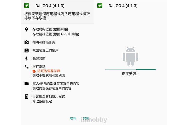 複製 Android 應用程式後,點按確定安裝程式