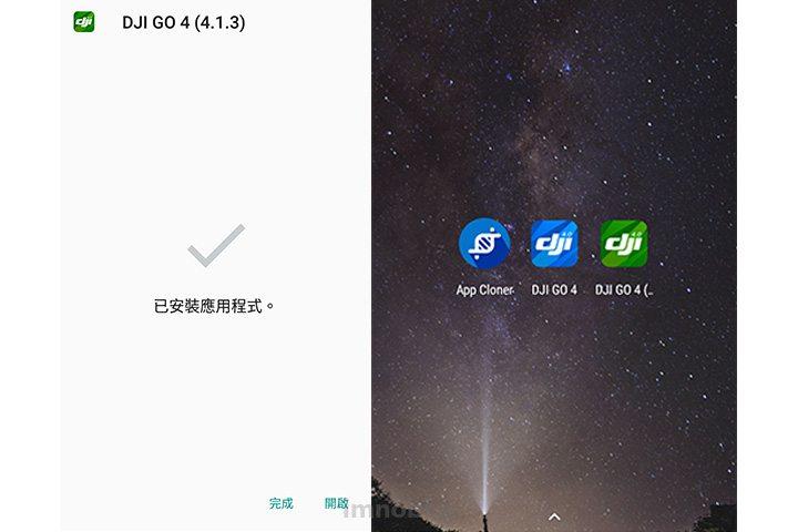 成功後,用戶便能同時安裝不同版本的 Android DJI GO App