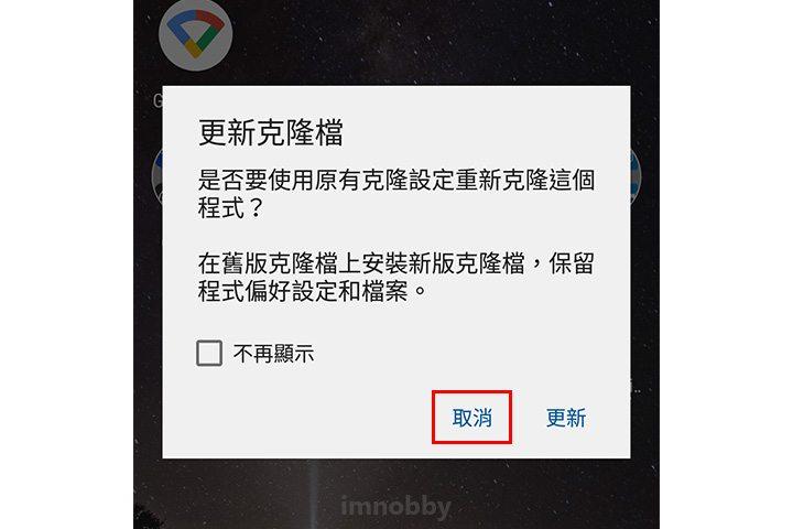 如用戶不想在應用程式更新 (App Update) 時影響「複製版應用程式」,請於出現有關通知時按「取消」