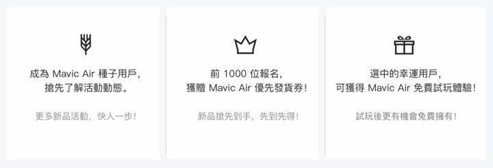 Mavic Air 試玩徵召計劃活動詳情