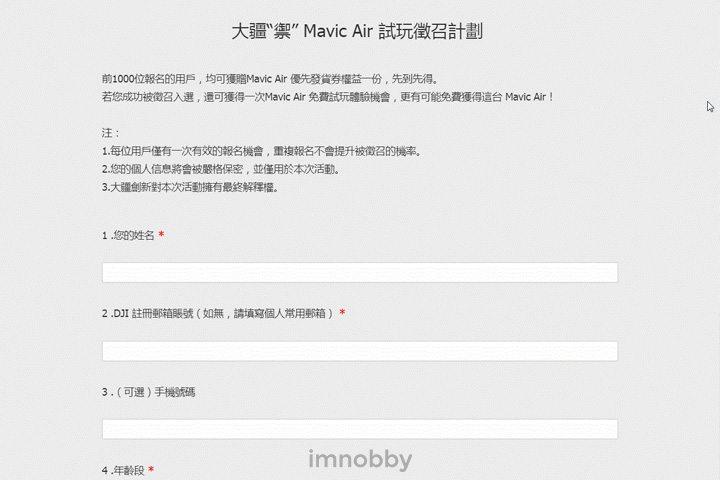 「Mavic Air 試玩徵召計劃」活動報名表格