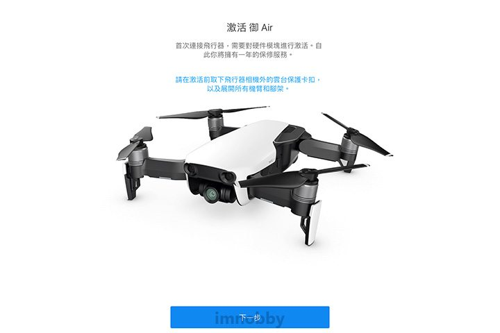啟動 / 激活 (Activate) DJI Mavic Air