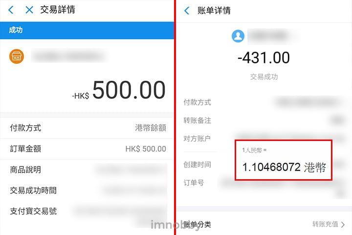 支付寶錢包充值測試 - HK EASY PLUS