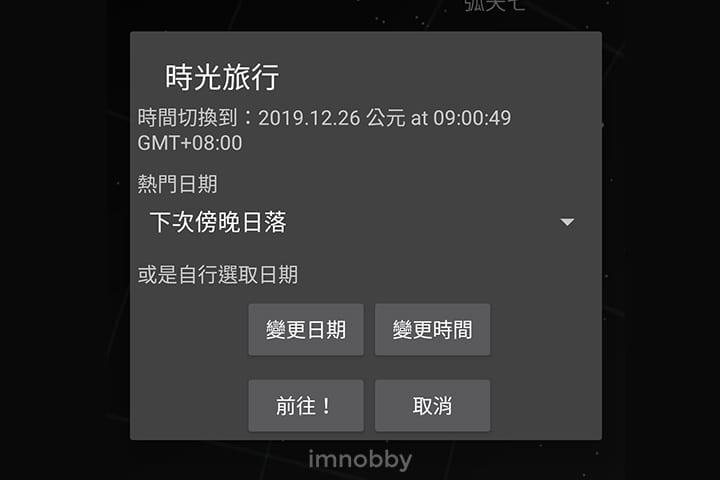 將「時光旅行」功能設定至 2019 年 12 月 26 日