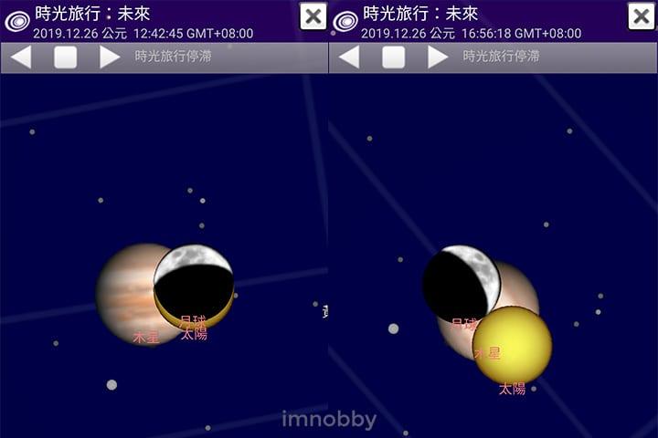 日食大約在中午 12:40 分食甚(食最大),下午 16:55 分結束