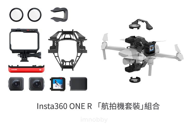 如加裝至「航拍機套裝 (Aerial Edition)」組合,Insta360 ONE R 即成為 Mavic Pro 和 Mavic 2 的航拍 360 攝錄機。