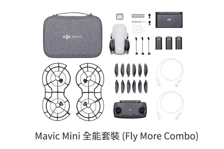 Mavic Mini 全能套裝 (Fly More Combo)