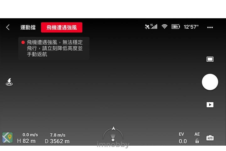 於大約距離 3500 米時曾經因訊號接收問題而出現黑屏