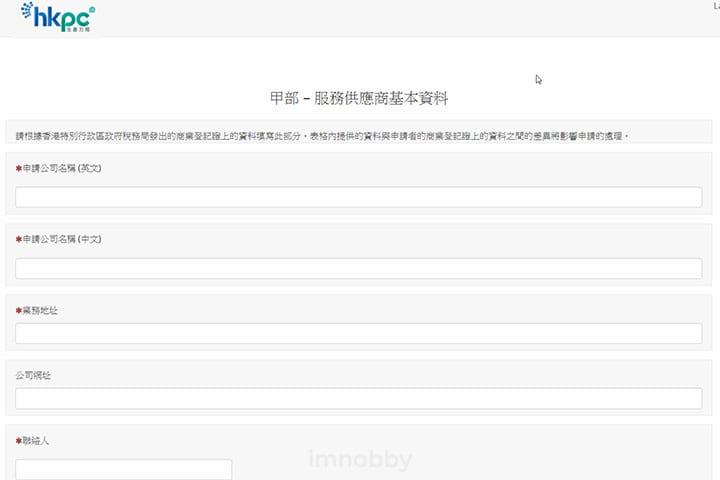 申請表格甲部 – 服務供應商基本資料